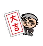 武道じいちゃん(年始年末編)都城弁(個別スタンプ:26)