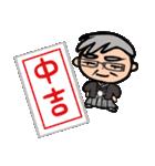 武道じいちゃん(年始年末編)都城弁(個別スタンプ:27)