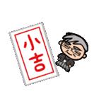 武道じいちゃん(年始年末編)都城弁(個別スタンプ:28)