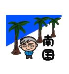 武道じいちゃん(年始年末編)都城弁(個別スタンプ:30)