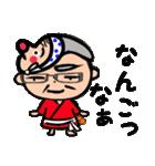 武道じいちゃん(年始年末編)都城弁(個別スタンプ:31)