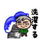 武道じいちゃん(年始年末編)都城弁(個別スタンプ:34)