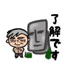 武道じいちゃん(年始年末編)都城弁(個別スタンプ:37)