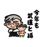 武道じいちゃん(年始年末編)都城弁(個別スタンプ:40)