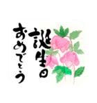 花の絵と年末年始のお礼・お祝い・誕生日(個別スタンプ:01)