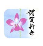 花の絵と年末年始のお礼・お祝い・誕生日(個別スタンプ:10)