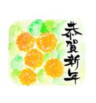 花の絵と年末年始のお礼・お祝い・誕生日(個別スタンプ:11)