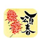 花の絵と年末年始のお礼・お祝い・誕生日(個別スタンプ:12)