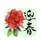 花の絵と年末年始のお礼・お祝い・誕生日(個別スタンプ:13)