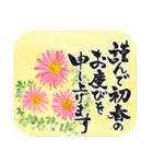 花の絵と年末年始のお礼・お祝い・誕生日(個別スタンプ:18)