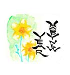 花の絵と年末年始のお礼・お祝い・誕生日(個別スタンプ:19)