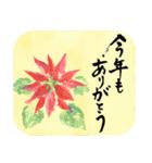 花の絵と年末年始のお礼・お祝い・誕生日(個別スタンプ:26)