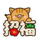 かわいい主婦の1日【お正月編】(個別スタンプ:11)