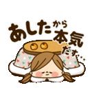 かわいい主婦の1日【お正月編】(個別スタンプ:23)