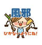 かわいい主婦の1日【お正月編】(個別スタンプ:35)