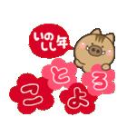 【決定版】大人かわいいお正月年賀状★2019(個別スタンプ:06)