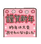 【決定版】大人かわいいお正月年賀状★2019(個別スタンプ:09)