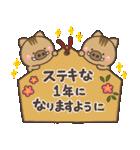 【決定版】大人かわいいお正月年賀状★2019(個別スタンプ:12)