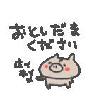 年末年始!イノシシちゃんぱんだちゃん(個別スタンプ:03)