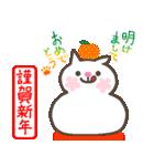 猫まみれのお正月/明けましておめでとう(個別スタンプ:04)