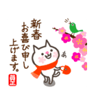 猫まみれのお正月/明けましておめでとう(個別スタンプ:07)