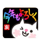 猫まみれのお正月/明けましておめでとう(個別スタンプ:12)