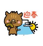 いのさんのあけおめスタンプ(個別スタンプ:08)
