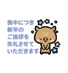 いのさんのあけおめスタンプ(個別スタンプ:19)