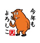 賀正☆イノシシ(個別スタンプ:03)