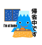 富士山の年末年始ごあいさつ(個別スタンプ:18)