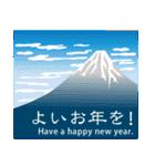 富士山の年末年始ごあいさつ(個別スタンプ:23)