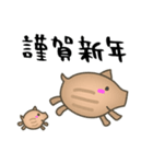 年末年始のあいさつ(いのしし編)(個別スタンプ:10)
