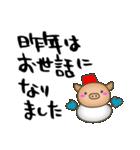 年末年始のあいさつ(いのしし編)(個別スタンプ:21)