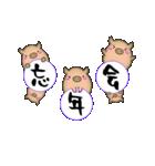 年末年始のあいさつ(いのしし編)(個別スタンプ:27)