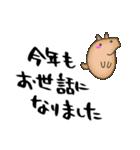 年末年始のあいさつ(いのしし編)(個別スタンプ:32)