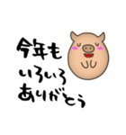 年末年始のあいさつ(いのしし編)(個別スタンプ:33)