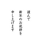 シンプル 年末&新年&元旦の挨拶 動くアニメ(個別スタンプ:05)