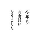 シンプル 年末&新年&元旦の挨拶 動くアニメ(個別スタンプ:09)
