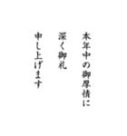 シンプル 年末&新年&元旦の挨拶 動くアニメ(個別スタンプ:13)