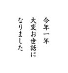 シンプル 年末&新年&元旦の挨拶 動くアニメ(個別スタンプ:21)