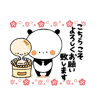 年末年始♡敬語で親切なまんまるパンダ7(個別スタンプ:15)