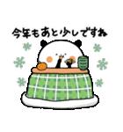 年末年始♡敬語で親切なまんまるパンダ7(個別スタンプ:23)