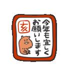 くま吉と亥年のあけおめ!2019年版(個別スタンプ:21)