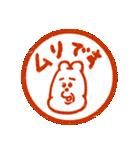 くま吉と亥年のあけおめ!2019年版(個別スタンプ:39)