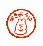 くま吉と亥年のあけおめ!2019年版(個別スタンプ:40)