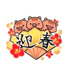 *いのしし年*うり坊大福【お正月】(個別スタンプ:02)