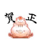 *いのしし年*うり坊大福【お正月】(個別スタンプ:03)