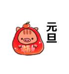 *いのしし年*うり坊大福【お正月】(個別スタンプ:04)