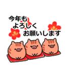 *いのしし年*うり坊大福【お正月】(個別スタンプ:06)