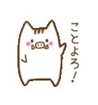 ゆるいの♡お正月スタンプ(個別スタンプ:08)